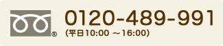 0120-489-991(平日10:00 ~ 16:00)